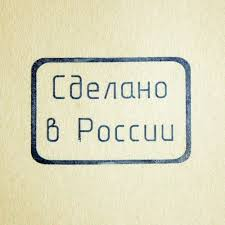 Сделанно в Россий